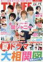TVLIFE 関西版 2021年7月9日号【雑誌】【3000円以上送料無料】 - bookfan 1号店 楽天市場店