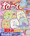 ねーねー 2021年8月号【雑誌】【3000円以上送料無料】