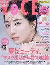 VOCE9月号増刊 2021年9月号 【VOCE増刊】【雑誌】【3000円以上送料無料】