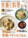 栄養と料理 2021年9月号【雑誌】【3000円以上送料無料】
