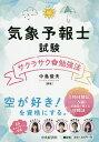 気象予報士試験サクラサク勉強法/中島俊夫【3000円以上送料無料】