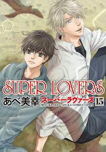 SUPER LOVERS (15)