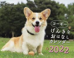 '22 コーギーげんきなおはなしカレンダ【3000円以上送料無料】