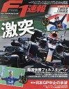 F1速報 2021年9月30日号【雑誌】【3000円以上送料