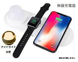 appleWatchiPhoneairPodsライト付き充電スタンドスマホワイヤレス充電器ナイトライト付き