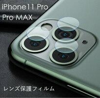 iPhone11Pro/ProMaxカメラレンズ保護フィルムキズ防止に