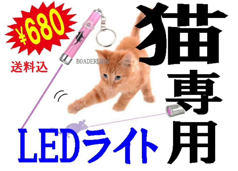 ペット用LEDライトポインタービーム猫おもちゃねこじゃらしネコちゃんの運動不足解消にネズミ/足跡/魚模様