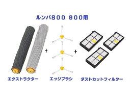 ルンバエクストラクター800900シリーズ2本1セットおまけブラシ付消耗品互換