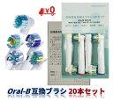 ブラウン オーラルB 替えブラシ 選べる20本セット 互換品 Braun 電動歯ブラシ用 oral-b 送料無料