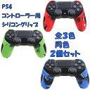 2個セット PS4 コントローラーカバー グリップ ケース プレステ4 送料無料