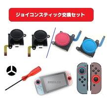 NintendoSWITCHJoy-con対応交換用アナログジョイステックL/R2個セット