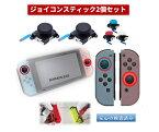 30日保証 Nintendo Switch スイッチ ジョイコン 修理 交換 アナログ スティック 不具合 故障 勝手に動く 症状に 黒2個/白2個/赤青セット L/R 説明書付き