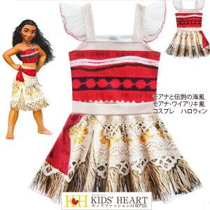 b82faeafdb66e アナ ドレス 子供|コスプレ・仮装・変装衣装 通販・価格比較 - 価格.com