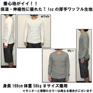 【送料無料】レイヤー・重ね着に!ワッフル長袖Tシャツ・サーマルロンT