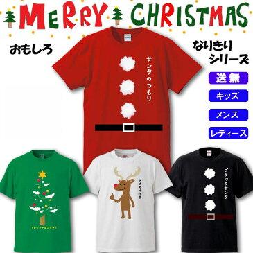 クリスマス Tシャツ おもしろ コスプレ サンタクロース 仮装 衣装 Xmas コスプレ ツリー トナカイ メンズ KIDS レディース 【メール便送料無料】