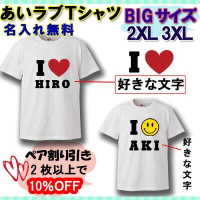 おもしろ 大きいサイズ あいラブTシャツ 名入れ プレゼント the white day ペア割り引 3L 4L 5L/XXL/XXXL