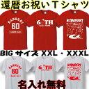 還暦 Tシャツ 大きいサイズ 名入れ 還暦祝い 父 母 赤い 男性 女性 敬老の日 男性 女性 60歳 プレゼント