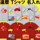 還暦 Tシャツ 大きいサイズ 名入れ 和風 和柄 還暦祝い 敬老の日 父 母 還暦 赤い Tシャツ 男性 女性【送料無料】ちゃんちゃんこ 60歳 プレゼント