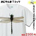 おにやんま Tシャツ オニヤンマ おもしろTシャツ 虫 昆虫 トンボ メンズ レディース