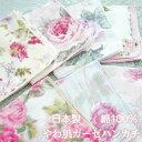 【メール便配送対応】やわ肌ガーゼ ハンカチ ルーシー・ローラ・アンジェラ・カルシア 日本製 26×26cmロマンチック 姫系 薔薇柄 花柄 綿100% ギフト 母の日