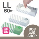 【BOS公式SHOP★驚異の 防臭袋 BOS (ボス)】 ス...