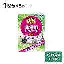 【BOS公式SHOP★驚異の 防臭袋 BOS (ボス) 非常用 トイレ セット】 1回分×5個セット...