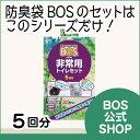 【BOS公式SHOP★驚異の 防臭袋 BOS (ボス) 非常用 トイレ セット】 5回分●送料別● ...