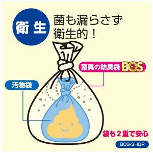 驚異の防臭袋BOS(ボス)非常用トイレセット【凝固剤汚物袋BOSの3点セット※防臭袋BOSのセットはこのシリーズだけ!】(50回分)自宅会社の備蓄に(災害災害用トイレ防災グッズ非常用持出簡易トイレ防災)