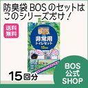 【BOS公式SHOP★驚異の 防臭袋 BOS (ボス) 非常用 トイレ セット】 15回分●送料無料...