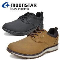 moonstar/ムーンスターRAINPORTER/レインポーター紳士靴防水MSRP007