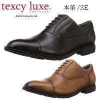 テクシーリュクス メンズ ビジネス ビジネスシューズ ストレートチップ 防滑 texcy luxe 靴 シューズ 本革 3E TU7020 あす楽対応_北海道 BOS