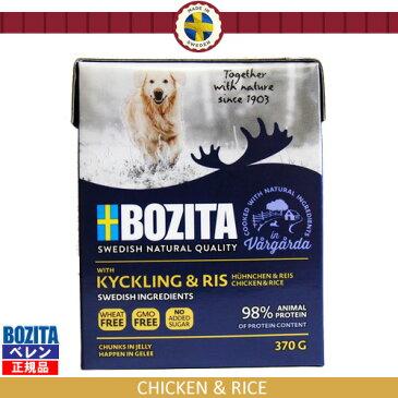 【BOZITA】【あす楽対応】ボジータ犬用チャンクゼリーチキン&ライスドッグフード(370g)※リニューアルしました※