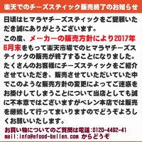 愛犬用チーズガム【正規品】【あす楽対応】ヒマラヤチーズスティック・Sサイズ(1本)05P03Dec16