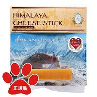 無添加!愛犬用チーズガムヒマラヤチーズスティック・Sサイズ(1本)
