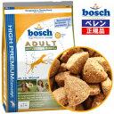 100%自然素材・無添加【正規品】ボッシュ【bosch】アダルト[ラム&ライス]ドッグフード(3.0kg)