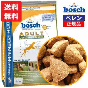 100%自然素材・無添加【正規品】【bosch】ボッシュアダルト[ラム&ライス]ドッグフード(15.0kg)