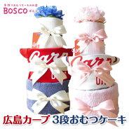 おむつケーキ出産祝い広島カープ3段おむつケーキ男の子女の子名入れオムツケーキおむつケーキ送料無料泉州タオルロンパース