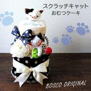 【送料無料】出産祝いギフトおむつケーキスクラッチキャット猫のおむつケーキ名入れ男の子女の子