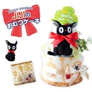 おむつケーキ出産祝いギフトにピッタリジジおむつケーキ魔女の宅急便黒猫JIJIおむつケーキJIJI0824楽天カード分割