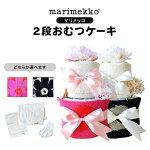 【送料無料】出産祝いギフトおむつケーキマリメッコ2段おむつケーキ名入れ