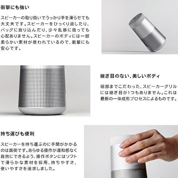 【公式 / 】 アウトレット Bose SoundLink Revolve Bluetooth スピーカー  ポータブル / ワイヤレス / ブルートゥース / 360° / 全方位 / NFC対応 / IPX4 / 防滴