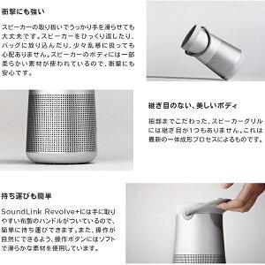 【公式/送料無料】SoundLinkRevolve+Bluetoothスピーカーポータブル/ワイヤレス/360°/全方位/NFC対応/IPX4/防滴