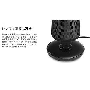 【公式/送料無料】BoseSoundLinkRevolve+Bluetoothスピーカーポータブル/ワイヤレス/ブルートゥース/360°/全方位/NFC対応/IPX4/防滴