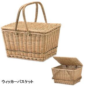 ウィッカーバスケット11654□□DR4POSHLIVING収納おしゃれかわいいバックランドリーピクニックふた付き北欧雑貨ナチュラルシンプルかごバッグキッチンプレゼント