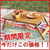 バカンスバンブー テーブル 【KJLF2050】バンブーテーブル 折りたたみ テーブル 折りたたみテーブル ちゃぶ台 簡易 テーブル 簡易テーブル 新品 未使用