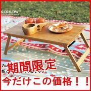 バカンスバンブー テーブル バンブーテーブル 折りたたみ ちゃぶ台