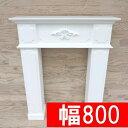マントルピース【MPR800-E】□【送料無料 幅 800 80 インテリア 暖炉 国産 日本製 飾り棚 ショップディスプレイ 店舗什器 ディスプレイ…