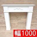 マントルピース【MPR1000-Q】□【送料無料 インテリア 暖炉 国産 日本製 飾り棚 ショップディスプレイ 店舗什器 ディスプレイ アンティ…
