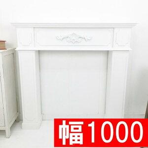 マントルピース【MPR1000-B】□【送料無料インテリア暖炉国産日本製新色飾り棚ショップディスプレイ店舗什器】