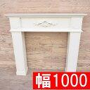 マントルピース【MPR1000-B IV】□【送料無料 インテリア 暖炉 国産 日本製 新色 飾り棚 ショップディスプレイ 店舗什器】【セール】